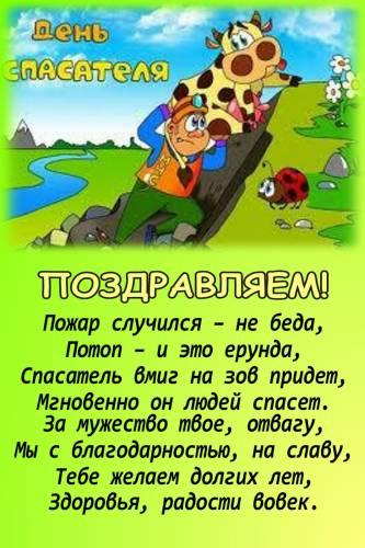 Поздравления с днём рождения мчсника